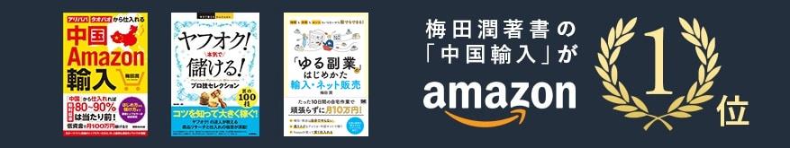 梅田潤著書の「中国輸入」がAmazon1位